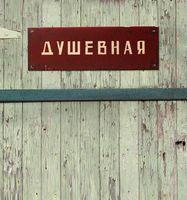 "Табличка на дверь ""Душевная"""