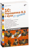 1С: Упрощенка 8.3 с нуля. 77 уроков для начинающих