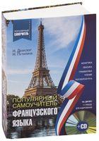 Популярный самоучитель французского языка (+ CD)