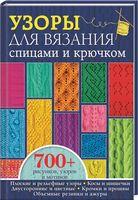 Узоры для вязания спицами и крючком. Более 700 рисунков, узоров и мотивов