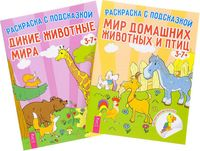 Дикие животные мира. Мир домашних животных и птиц (комплект из 2-х книг)