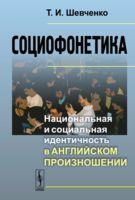 Социофонетика. Национальная и социальная идентичность в английском произношении (м)