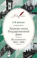Записки члена Государственной думы. Воспоминания. 1905-1928 годы