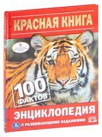 Энциклопедия с развивающими заданиями. Красная книга
