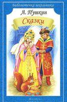 А. Пушкин. Сказки (6+)