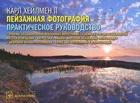 Пейзажная фотография. Практическое руководство