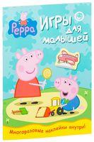 Игры для малышей. Свинка Пеппа