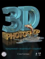 3D Photoshop (+ CD)