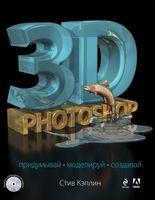 3D Photoshop (+ CD)
