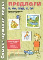 Предлоги в, на, под, к, от. Развивающая игра-лото для детей 5-8 лет