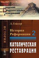 История Реформации. Том 2. Католическая реставрация