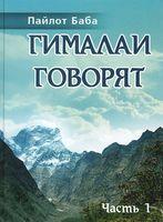 Гималаи говорят. Часть 1