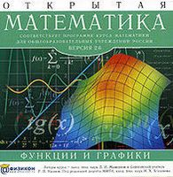 Открытая математика 2.6. Функции и графики