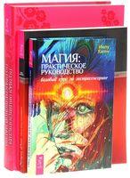 Магия. Практическое руководство. Полная энциклопедия по практической магии. Магия эпохи постмодерна (комплект из 3-х книг)
