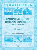 История Нового времени XVI-XVIII вв. 7 класс. Контурные карты
