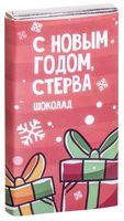 """Плитка кондитерская """"С Новым годом, стерва"""" (50 г)"""