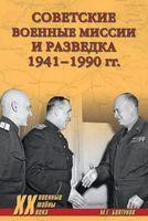 Советские военные миссии и разведка 1941-1990 гг.
