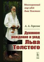 Духовное рождение и уход Льва Толстого