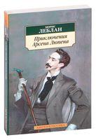 Приключения Арсена Люпена (м)
