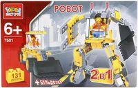 """Конструктор """"Робот 2 в 1"""" (131 деталь)"""