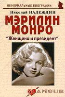 """Мэрилин Монро. """"Женщина и президент"""""""