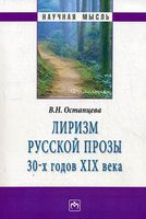 Лиризм русской прозы 30-х годов XIX века