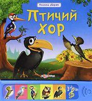 Птичий хор. Книжка-игрушка