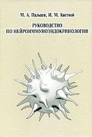 Руководство по нейроиммуноэндокринологии