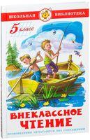 Внеклассное чтение для 5 класса