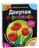 """Набор для декупажа """"Красный тюльпан"""""""