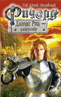 Ричард Длинные Руки - император (пятидесятая книга)