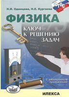Физика. Ключ к решению задач (+ CD)