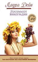 Восемьсот виноградин