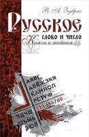 Русское слово и число. Ключи к тайнам