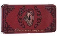 """Подарочная коробочка для денег """"Замочная скважина"""" (арт. 43675)"""