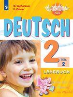 Немецкий язык. 2 класс. Учебник. Часть 2