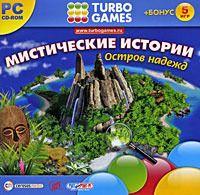 Turbo Games. Мистические истории. Остров надежд
