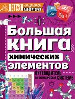 Большая книга химических элементов. Путеводитель по периодической таблице