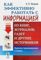 Как эффективно работать с информацией из книг, журналов, газет и других источников (м)