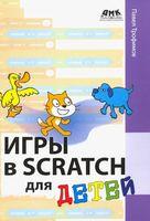 Игры в Scratch для детей