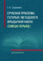 Сучасныя праблемы, гісторыя і метадалогія юрыдычнай навукі (савецкі перыяд)