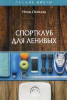 Спортклуб для ленивых (м)
