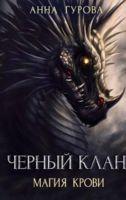 Черный клан. Магия крови