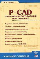 P-CAD. Технология проектирования печатных плат