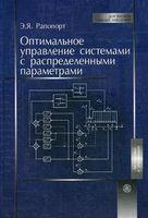 Оптимальное управление системами с распределенными параметрами