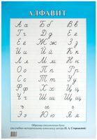 Алфавит. Образцы письменных букв по УМК Н. А. Сторожевой (синий, большой формат)