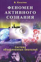 Феномен активного сознания. Система объединенных биополей