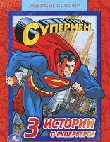 3 истории о супергерое