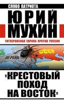 """""""Крестовый поход на Восток"""". Гитлеровская Европа против России"""