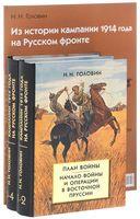Из истории кампании 1914 года на Русском фронте (комплект из 2 книг)